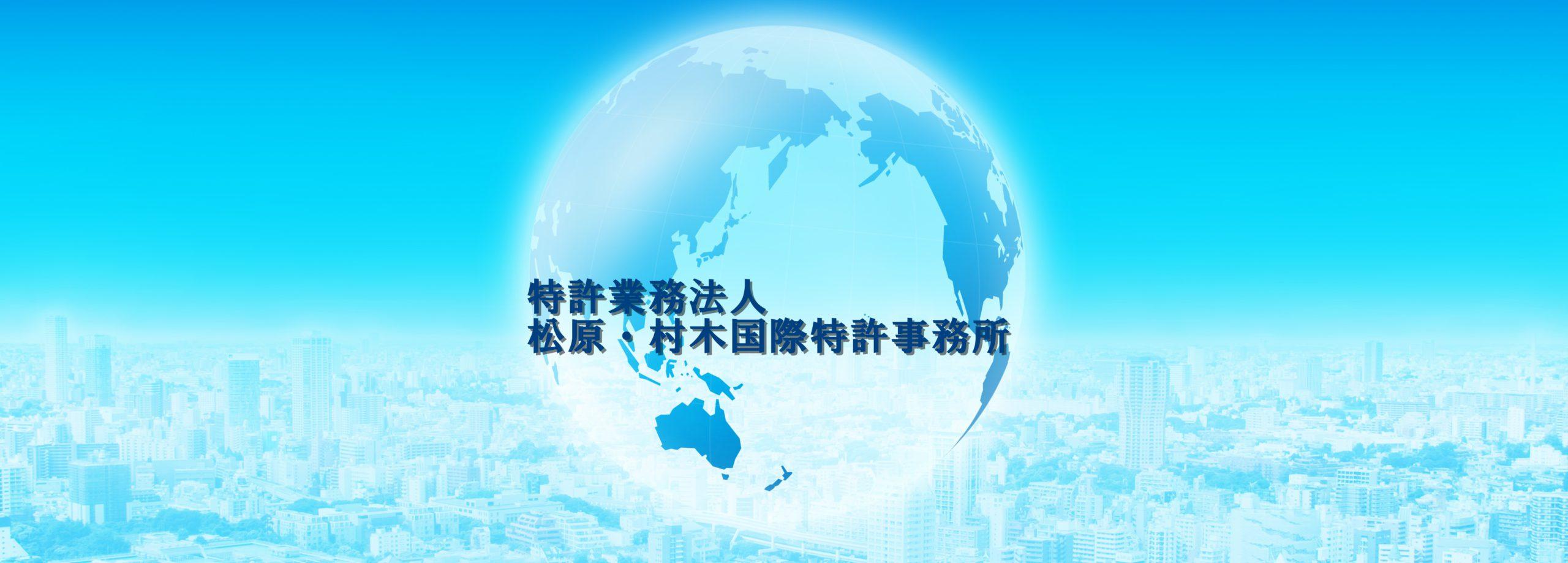 松原村木国際特許事務所/日本語トップページ